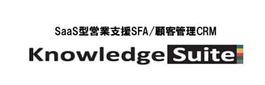 Saas型営業支援SFA/顧客管理CRM Knowledge Suite