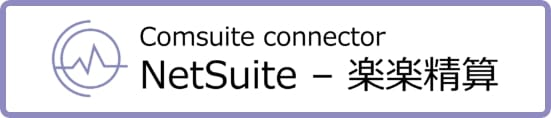 Comsuite connector NetSuite 楽々精算